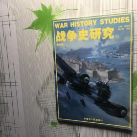 战争史研究(二) 总第28册