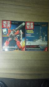 模型世界(2006年第10、12)期(2本合售)