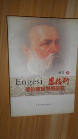 恩格斯理论教育思想研究