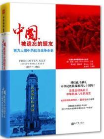 正版 中国,被遗忘的盟友,新世界出版社