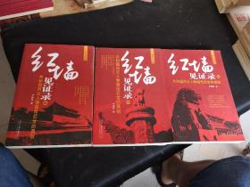 红墙见证录3册全