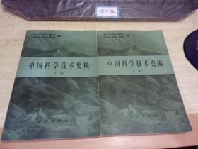 中国科学技术史稿上下【内页干净】