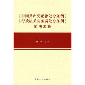 《中国共产党纪律处分条例》《行政机关公务员处分条例》简明表释
