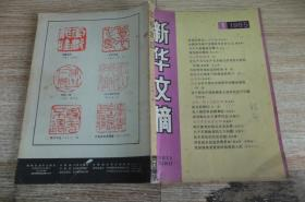 新华文摘1985