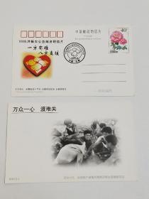 明信片。1998年抗洪赈灾公益邮资明信片。《万众一心渡难关》《一方有难,八方支援。》此明信片销售所得款项全部捐献灾区。中华人民共和国信息产业部发行。主办单位红十字会。二封二枚。