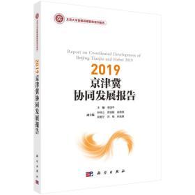 2019京津冀协同发展报告