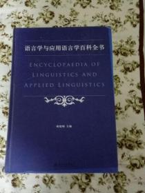 语言学与应用语言学百科全书