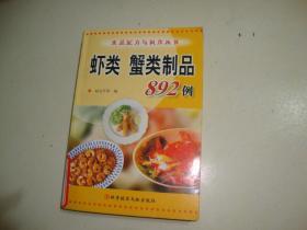 虾类 蟹类制品892例