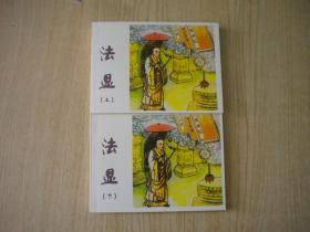 《法显》一套两册,50开马永欣绘,连环画2018.12出版10品,5794号,连环画