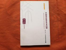 中国税法监督基本问题【第一页有写字】
