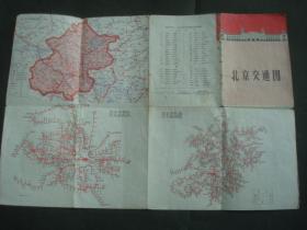 北京交通图(69年出版 71年4印)8开。