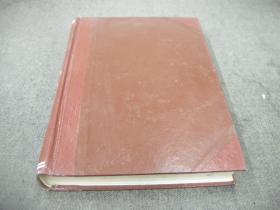 国家级馆藏书;1981年精装1-4合订本《华中师范学报》