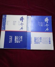 蒋介石 1887-1975 (上下)