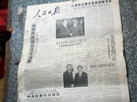 人民日报 1998年4月3日  1-12版  江泽民会见安南秘书长、朱镕基总理与布莱尔会谈