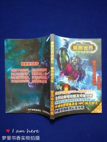 魔兽世界资料片 燃烧的远征(官方中文资料集)无光盘