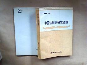 中国法制史研究综述