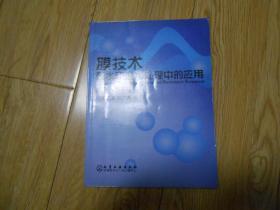 膜技术在水和废水处理中的应用