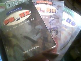 【开卷益智丛书】多彩的语文、奇妙的数学、风趣的英语(3册合售)