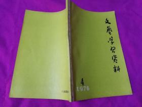 文艺学习资料  1976年第4期(毛主席于1965年—1976年的重要指示)