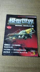 模型世界2003年第3期