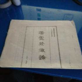 中国训诂学研究会一九八七年年会:潜霊发微论(油印)