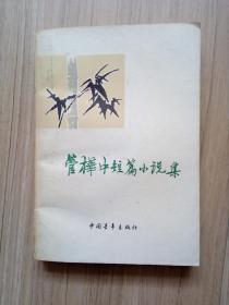 《管桦中短篇小说集》