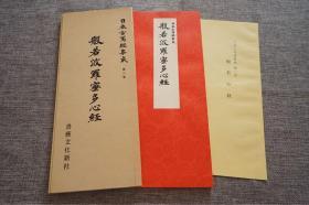 般若波罗蜜多心经日本古写经集成2 第二卷1989年书艺文化新社 发行此本含有写经八种