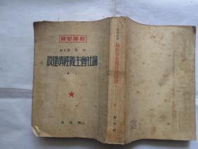 干部必读-列宁 斯大林 论社会主义经济建设(上册)