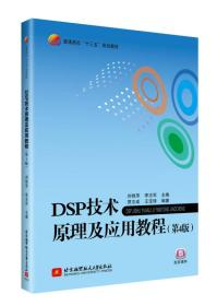 DSP技术原理及应用教程(第4版)