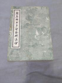 颜真卿书多宝塔碑选字(1962年1版2印)