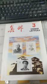 集邮1986年 第3期