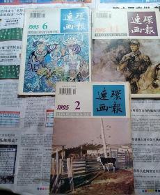 连环画报    1995年    2.6.11    3本合售