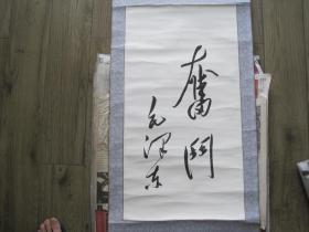 70年代左右,朵云轩木板水印《毛泽东 奋斗》 一轴