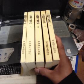 中国历代战争史【第一二五六七,5册合售】【1983年版】
