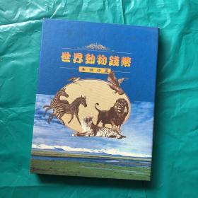 世界动物钱币 集锦珍藏(带函套  私藏品佳)