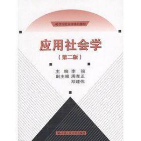 应用社会学(第二版):21世纪社会学系列教材