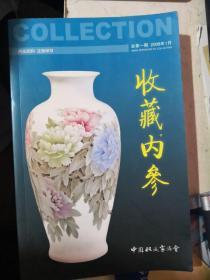 收藏内参 ·总第一期,2008.1 创刊号