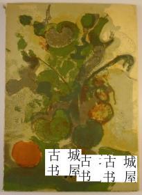 稀缺,《AndréMonaux画集》6幅原版石版画与黑白插图,1962年出版