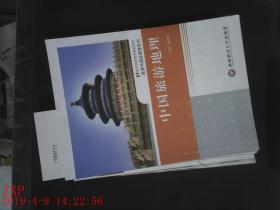 ,中国旅游地理