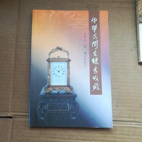 中华民间古钟表收藏
