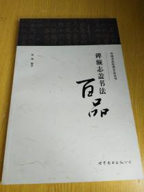 中国书法经典百品丛书--碑额志书法百品