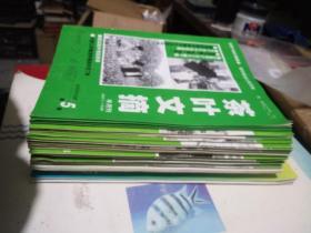 杂志《茶叶信息 半月刊》2001年12月第24期,2002年20本缺第9.11.12.,2003年3本,2000茶叶文摘4本共28本合售