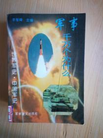 军事千万个为什么 世界军史·中国军史