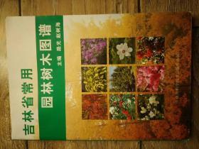 吉林省常用园林树木图谱