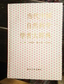 当代中国自然科学学者大辞典
