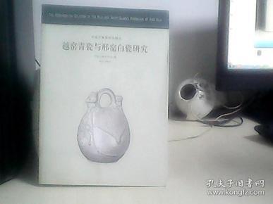 越窑青瓷与邢窑白瓷研究
