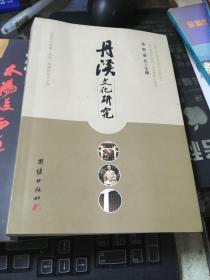 丹溪文化研究 (义乌丹溪)