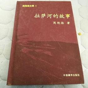 拉萨河的故事:童话长诗 剧本