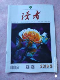 读者2018第9期总第662期
