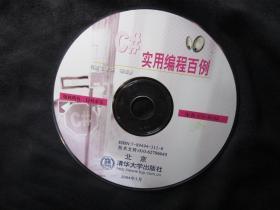 【正版随书光盘】C#实用编程百例(1张DVD),北京清华大学出版社(配套光盘CD-ROM)
